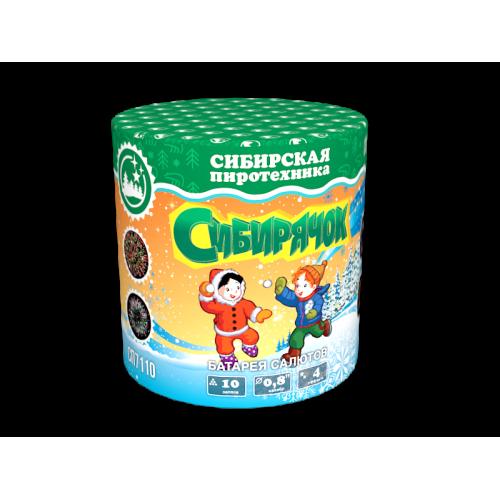 """СП7110 Сибирячок (0,8"""" х 10)"""