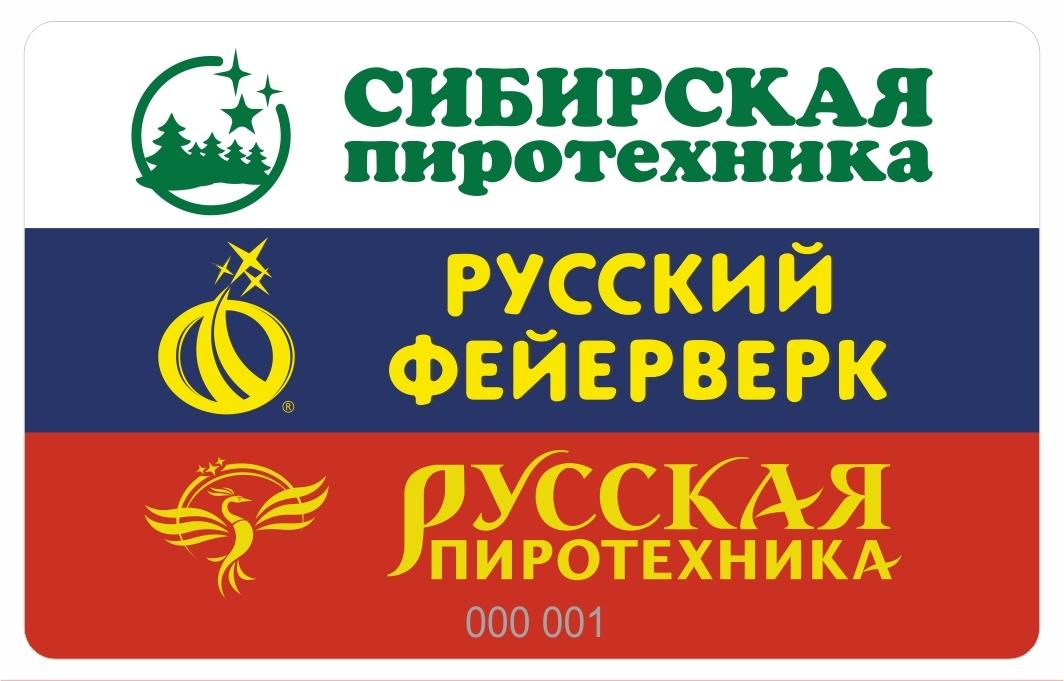 Сибирская пиротехника оптом и в розницу в Иркутске и Ангарске f290471d4a3